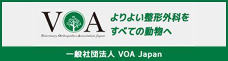 一般社団法人 VOA Japan